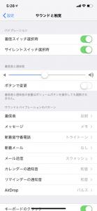 iPhoneの通知音の設定