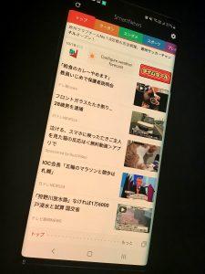 Galaxy Note 10+ - App
