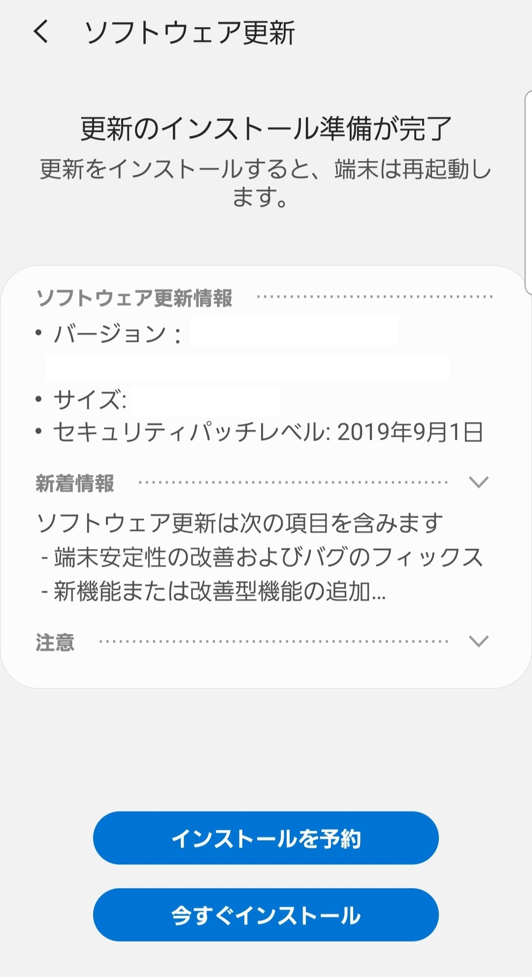 Androidのソフトウェアアップデート