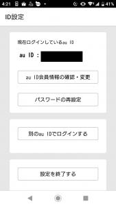データお預かりアプリ