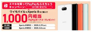 Xperia 8のキャンペーン