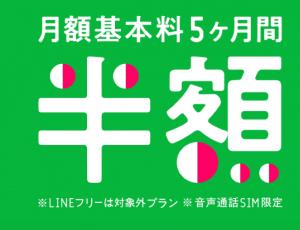 LINEモバイルの半額キャンペーン