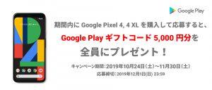 Google Pixel 4/4 XLキャンペーン