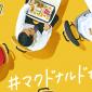 ポケモンGO|マクドナルド×レイドアワー!10/8はミュウツー登場