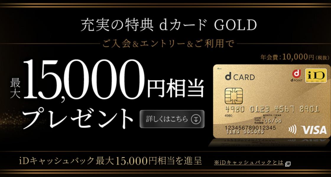 【2020年1月】dカード/dカード GOLDキャンペーンまとめ