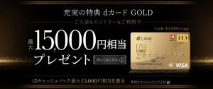 dカード/dカード GOLD