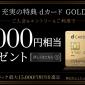 【2019年11月】dカード/dカード GOLDキャンペーンまとめ