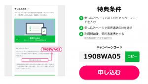 LINEモバイルのキャンペーン 5,000ポイントプレゼント