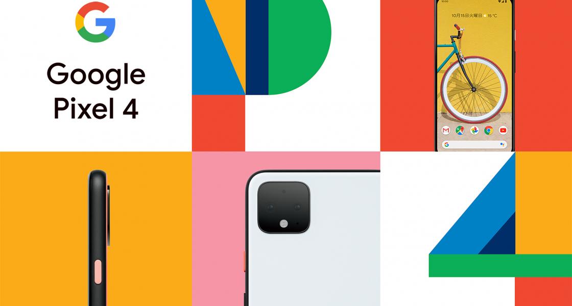 Pixel4/Pixel4 XLの予約・購入方法|最短で受け取るための手順