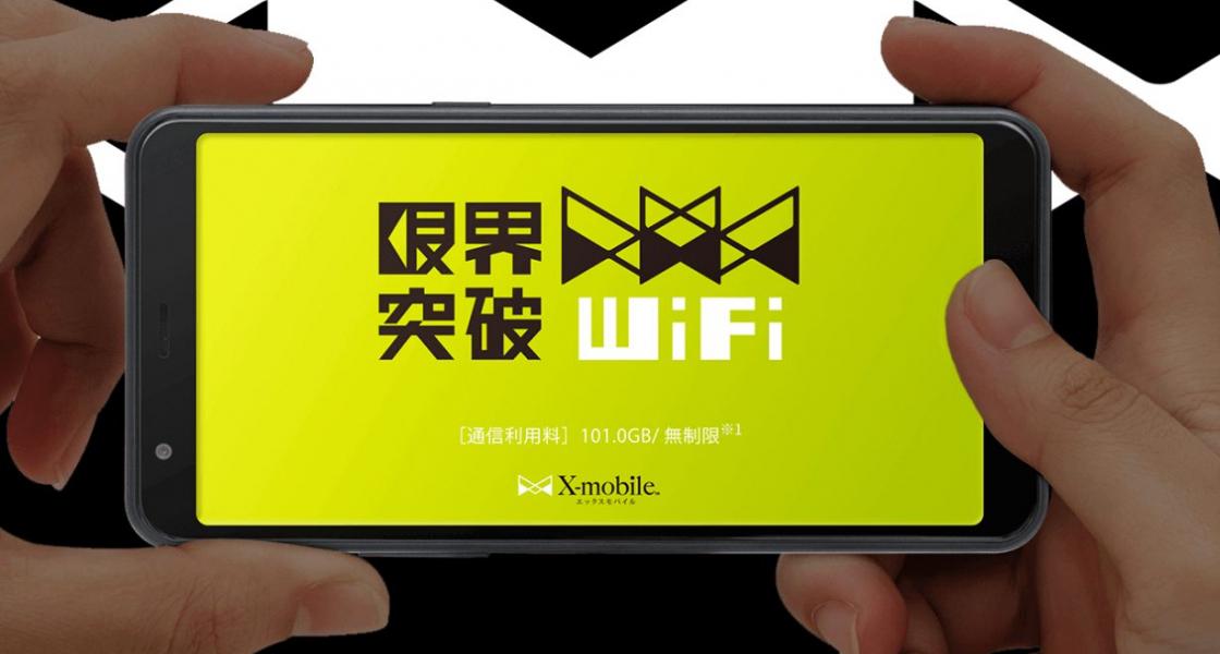 【限界突破WiFi VS どんなときもWiFi】徹底比較|どっちがいいか?その理由