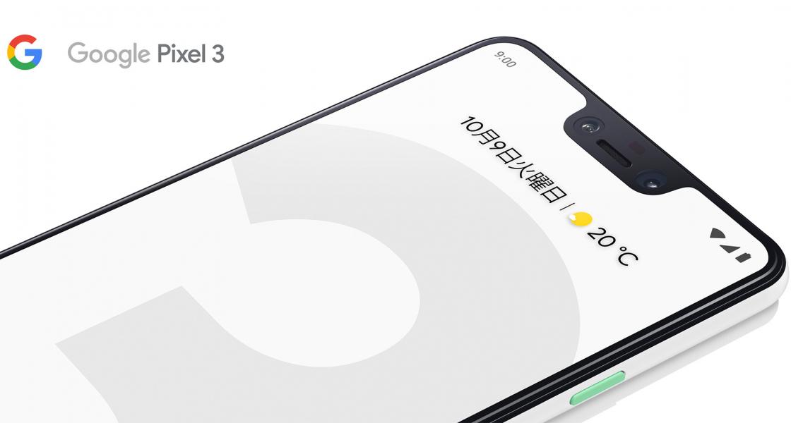Google Pixel 4の発売日・価格・スペックは!?Pixel 3との違いは何?