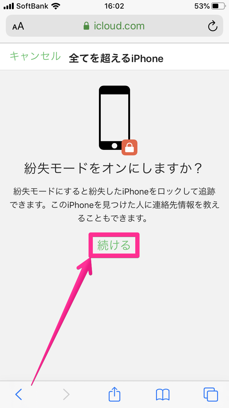 iPhone紛失モード続ける