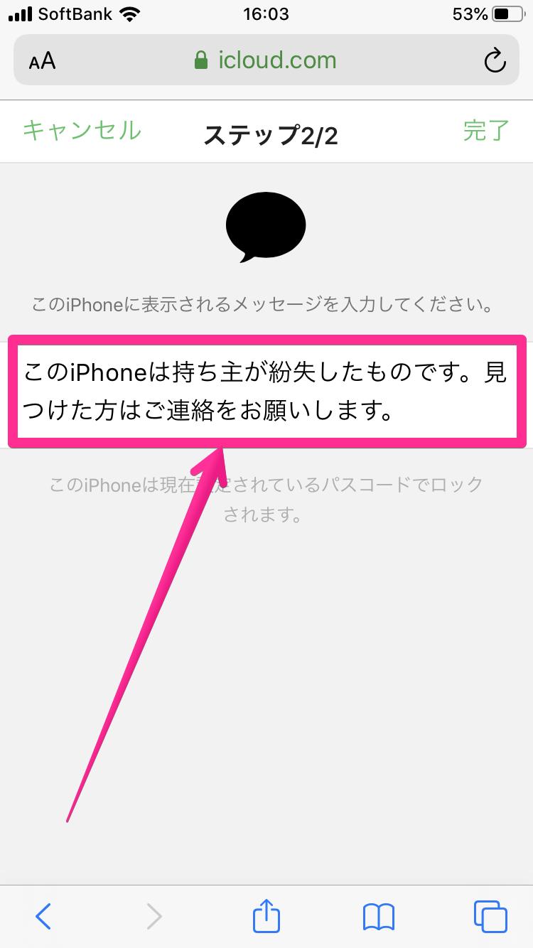 iPhone紛失モードメッセージ