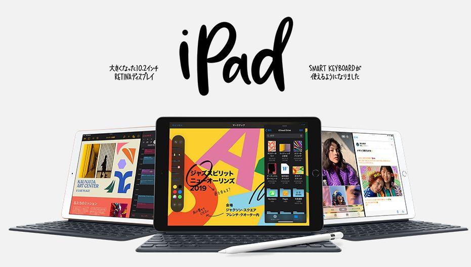 iPadを格安SIMで安く運用する方法|おすすめMVNO比較【2020】