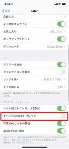 iPhone/iPadのSafariブラウザのCookieを有効or無効にする方法