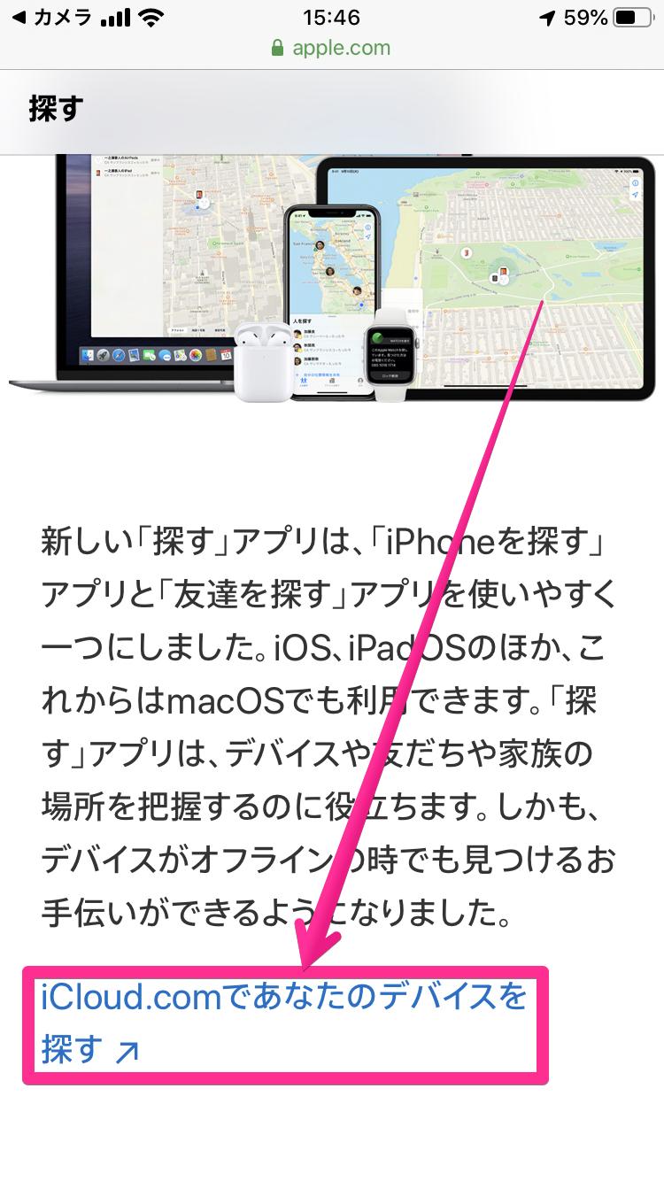 iCloud.comであなたのデバイスを探す
