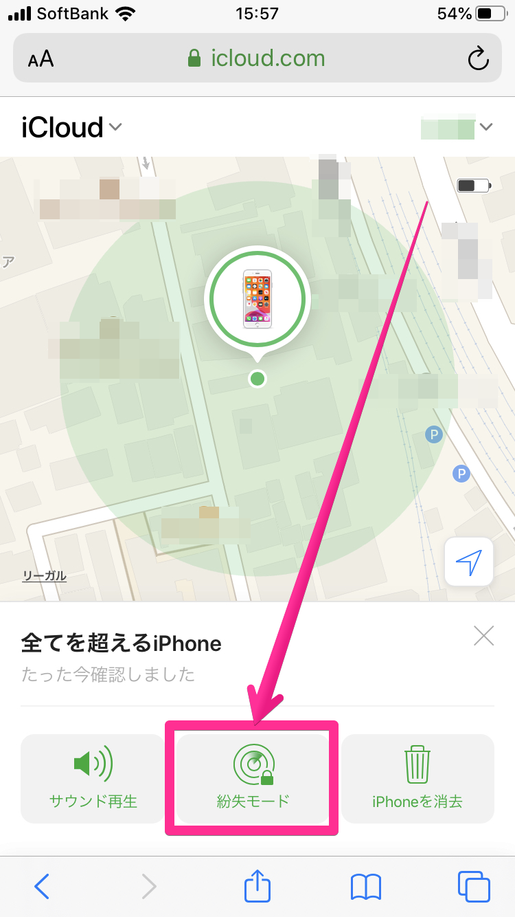 iPhone紛失モード