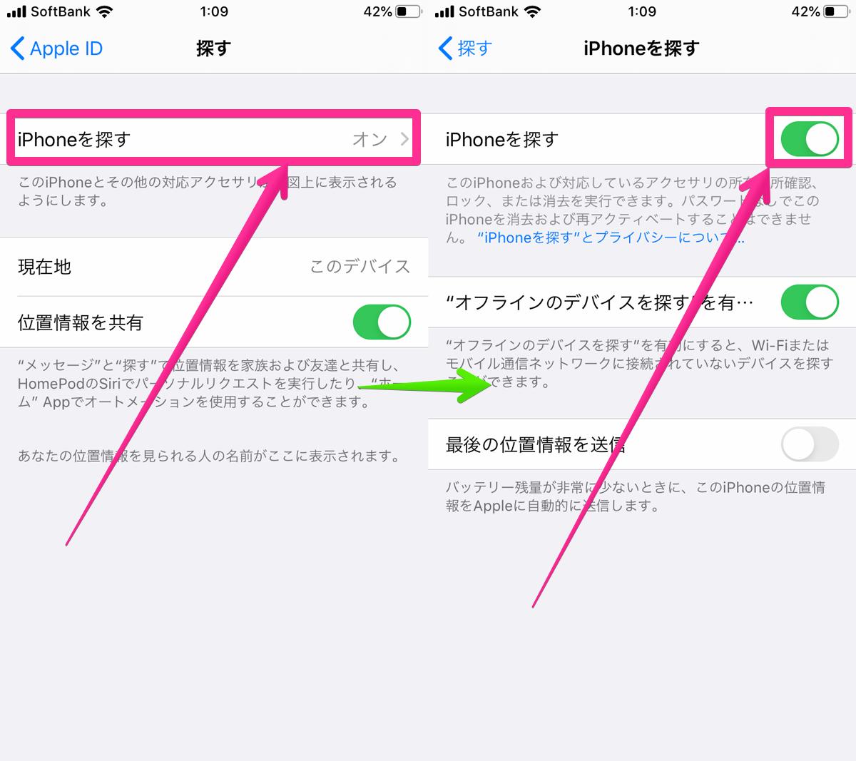 iPhoneを探すの確認手順2