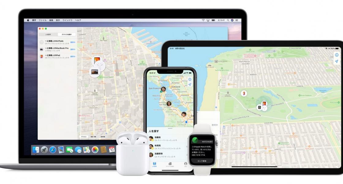 iPhone「探す」アプリがiOS13で登場|設定方法や便利な使い方を解説