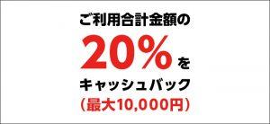 20%キャッシュバック