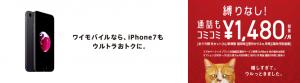 格安SIMの通話品質を安定させたいなら業者選びが重要についての画像