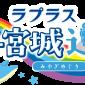 ポケモンGO|北海道でファイヤー・デイ開催!宮城ではラプラスに会うチャンス
