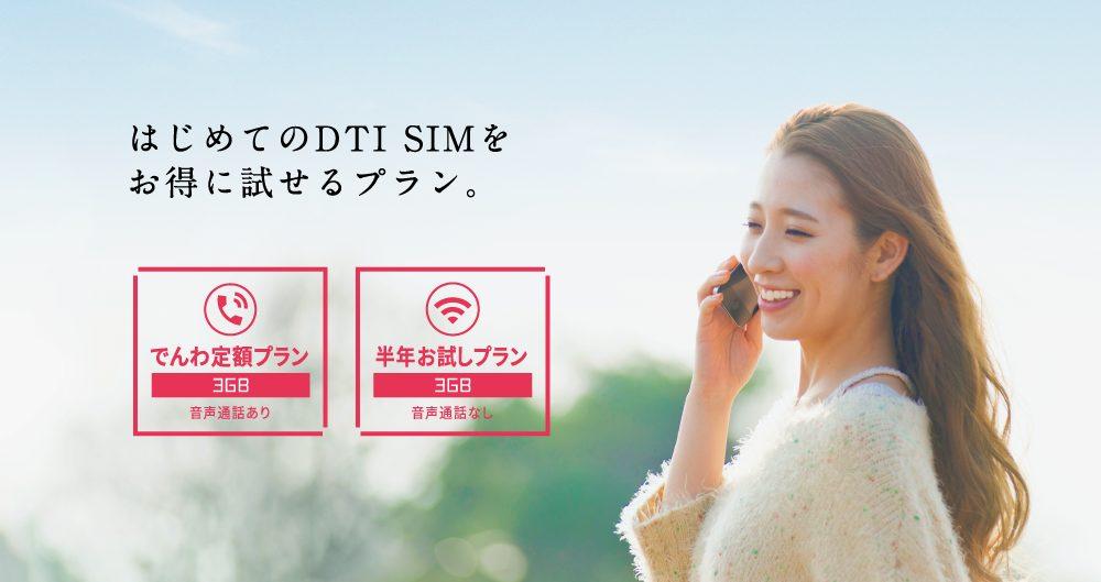 データ無制限プランのあるおすすめ格安SIM比較|通信速度に要注意!