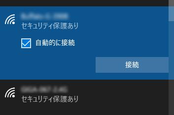 Windows10でWi-Fiに接続する