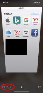 iPhone/iPadのプライベートブラウズの使い方