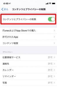 iPhoneのブラウザのリセット方法