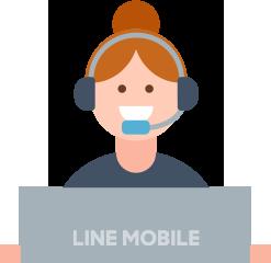 LINEモバイルのオペレーター