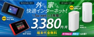 So-net WiMAX3,380円