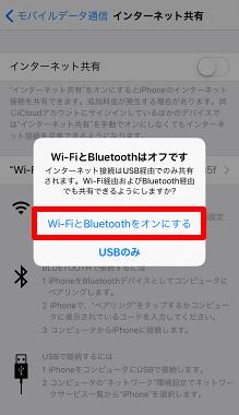 iphone インターネット 共有 できない