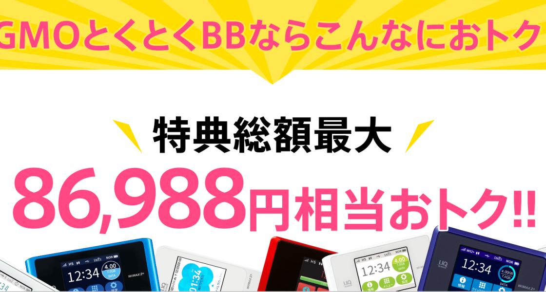 月額4000円以下で無制限!ポケットWiFi・WiMAXおすすめランキング