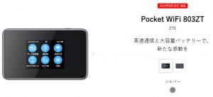 Y!mobile Pocket WiFi