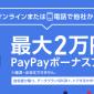 ソフトバンク「のりかえPayPayキャンペーン」iPhone 11 Proが2万円相当お得!