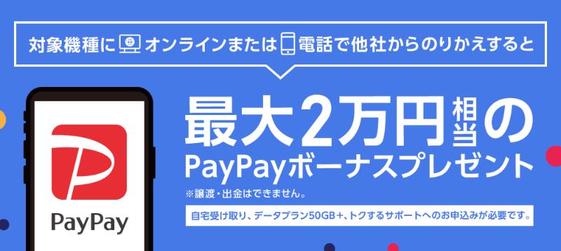 のりかえPayPayキャンペーン