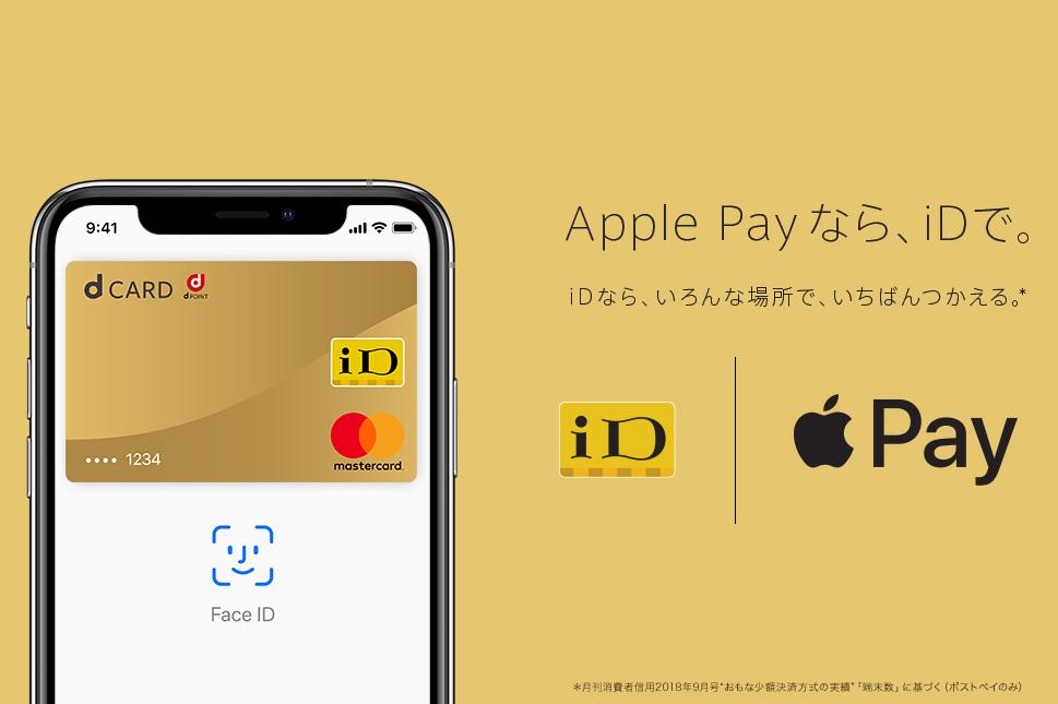 Apple PayとiD