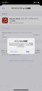 楽天ミュージック解約(Apple)6