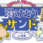 ポケモンGO×鳥取県!「湯けむりサンド旅情篇in鳥取」で観光を楽しもう