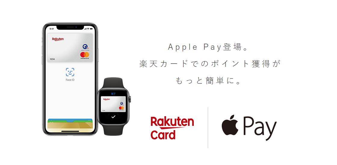 Apple Payに楽天カードを設定する手順とポイントの貯め方・使い方