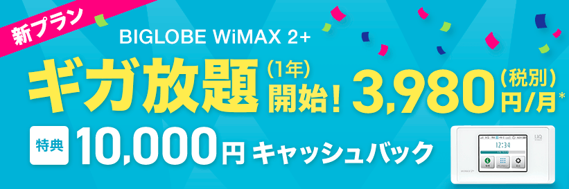 【Broad WiMAX VS BIGLOBE WiMAX】徹底比較|どっちがいいか?その理由