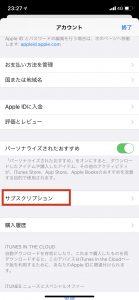 楽天ミュージック解約 Apple