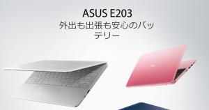 ASUS E203