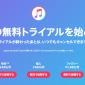 Apple Music(アップルミュージック)の月額料金やお得な使い方を解説