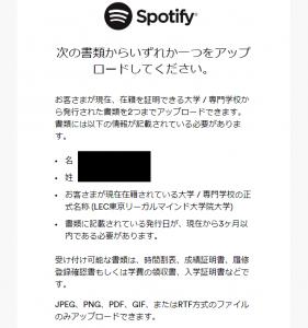 Spotify学割プランの登録方法4