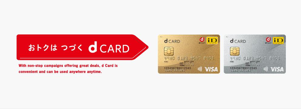 dカードの魅力|ドコモ利用者以外のメリットとデメリット
