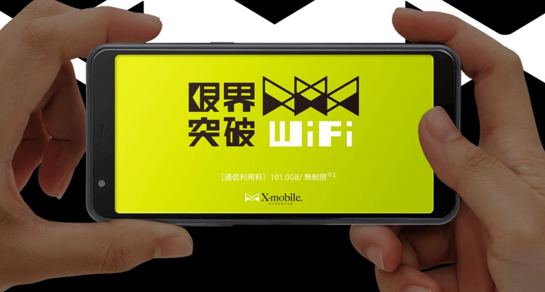限界突破wifi 口座