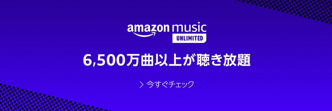 Apple Music/Spotify/Amazon Musicを比較検証 最も優秀なのはどれ?