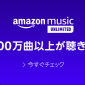 Apple Music/Spotify/Amazon Musicを比較検証|最も優秀なのはどれ?